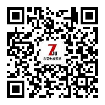 东莞七度照明微信公众号