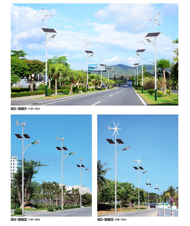 QDTYN-BG368单臂风光互补LED太阳能路灯