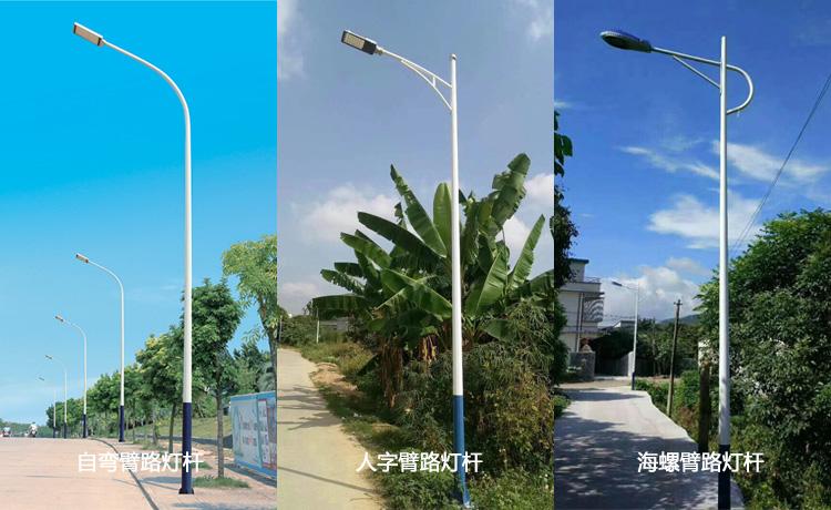 农村路灯杆(自弯臂,人字臂,海螺臂)路灯杆样式图片